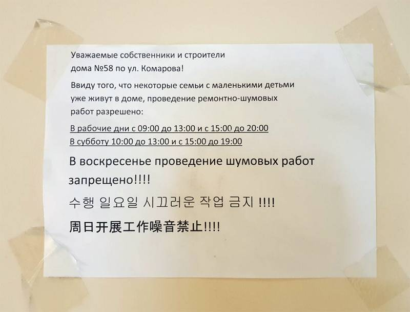 Проведение ремонтных работ в выходные дни и праздничные — finfex.ru