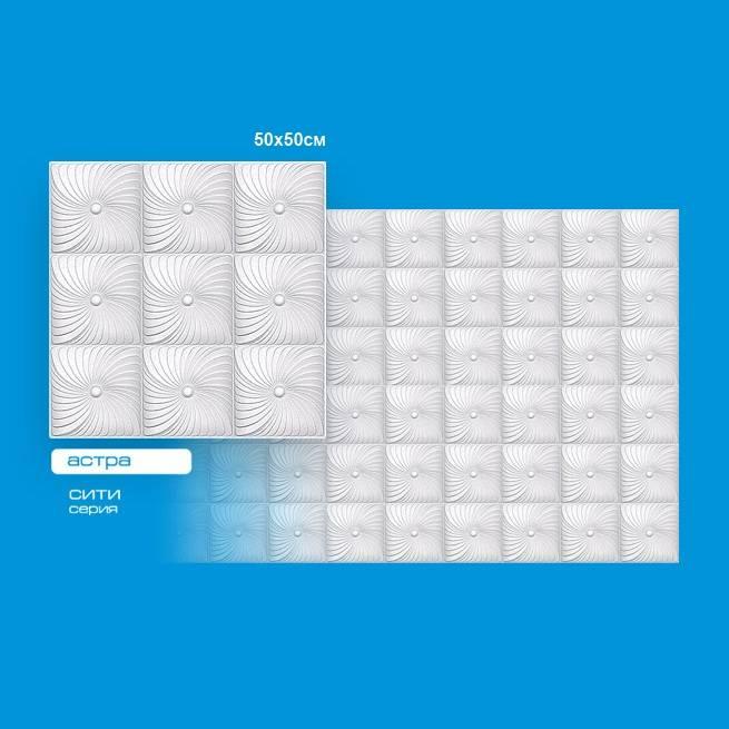 Бесшовная потолочная плитка (39 фото): виды 3d покрытий для потолка без швов, инжекционные модели, отзывы