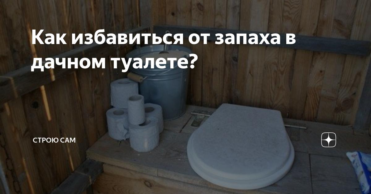 Маленькие хитрости, как убрать запах из уличного (дачного, деревенского) туалета