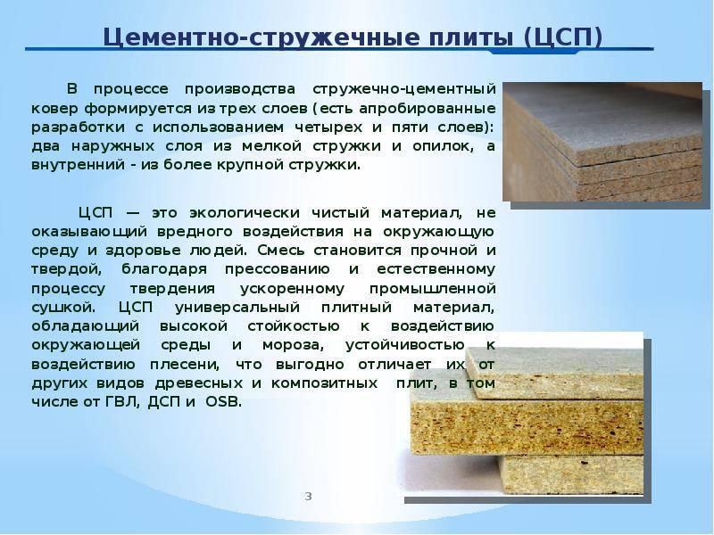 Цементно-стружечная плита (цсп) – характеристики и применение