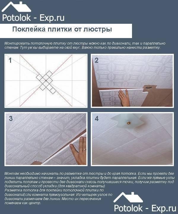 Детальная инструкция, как клеить потолочную плитку своими руками: видео и фото