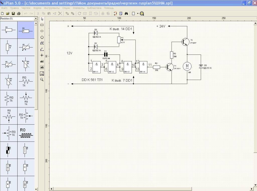 Программа для рисования электрических схем на русском - tokzamer.ru