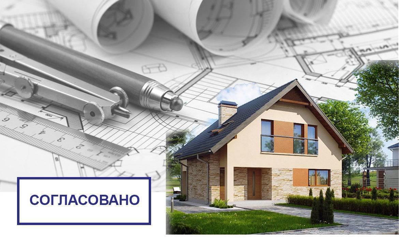 Оформить уже построенный дом