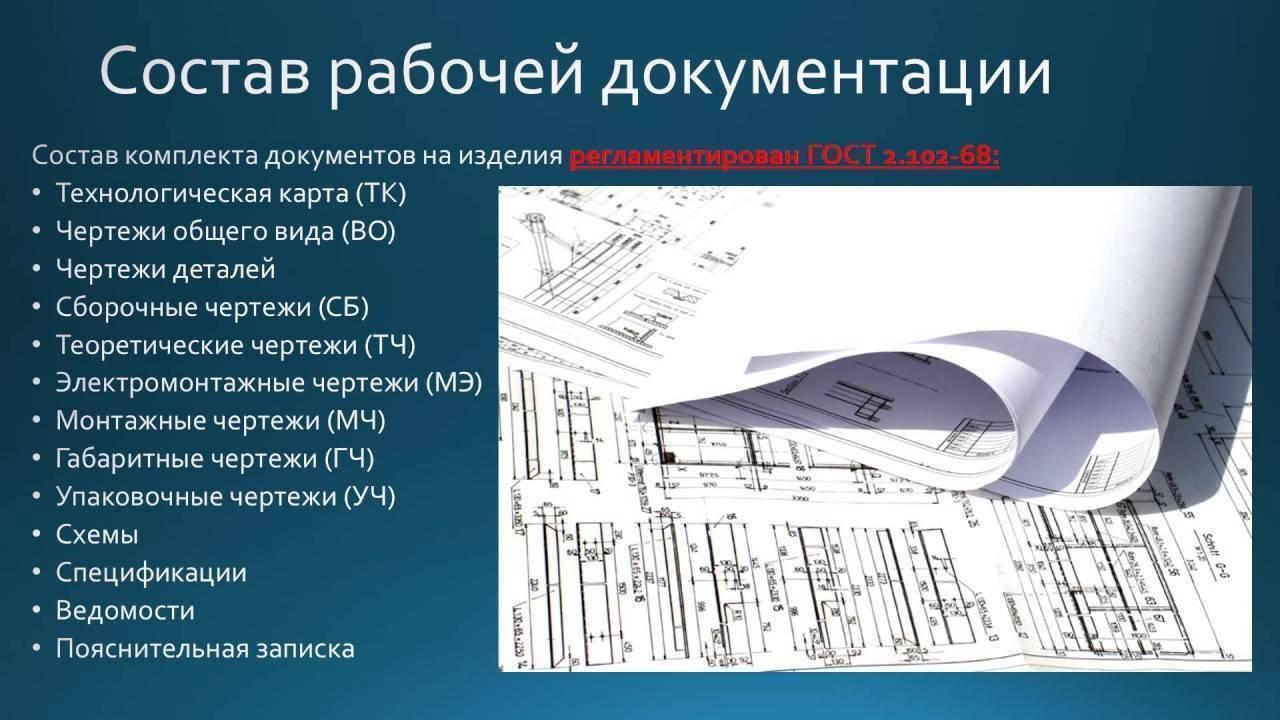 Разработка и согласование исходно-разрешительной документации