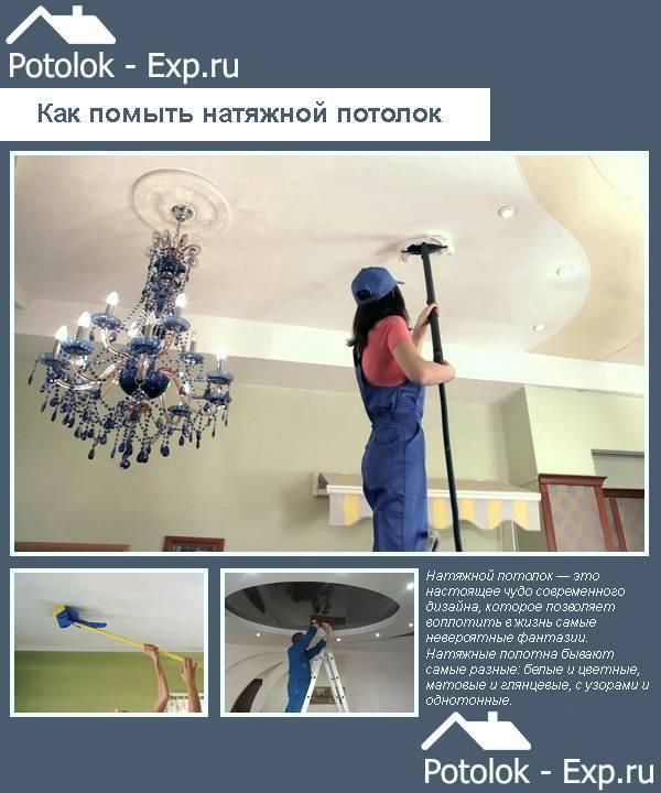 Уход за матовыми и глянцевыми натяжными потолками