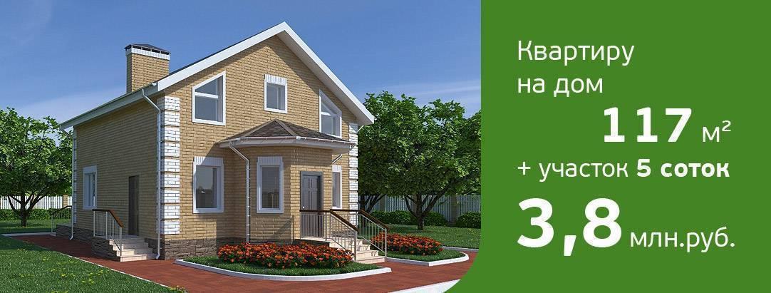 На скольки сотках земли можно строить дом по закону