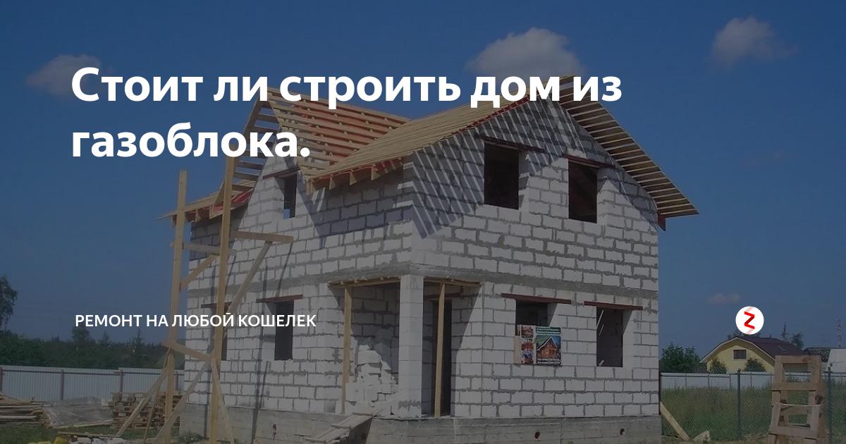 Газобетон | стоит ли строить дом из газоблока?