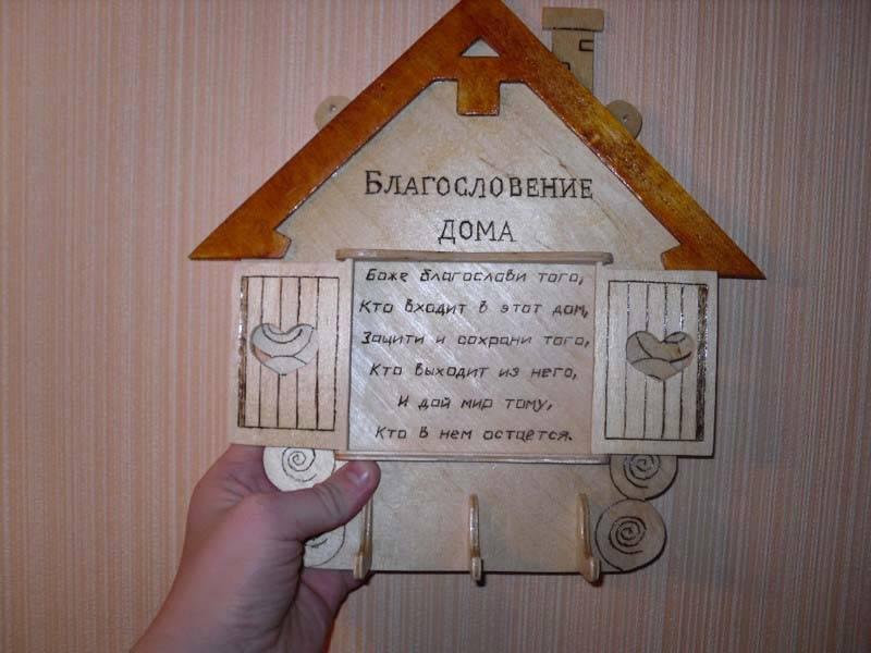 Настенная ключница своими руками: из фанера, картона, в виде домика