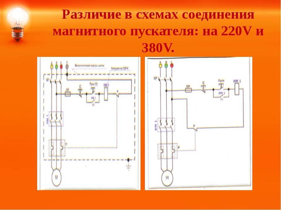 Пускатель двигателя схема подключения - tokzamer.ru