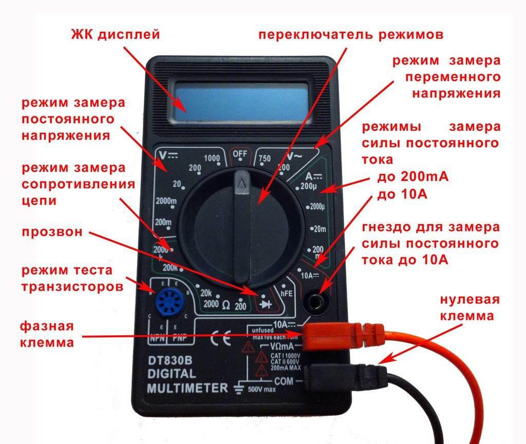 Как пользоваться мультиметром: 75 фото точной проверки основных параметров