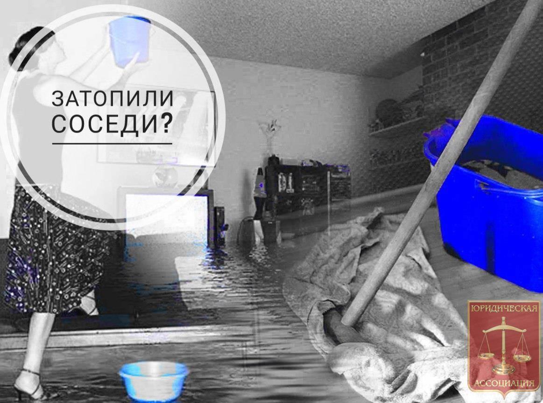 Потоп в квартире — сверху затопили соседи что делать. затопил соседа снизу сам — как отмазаться