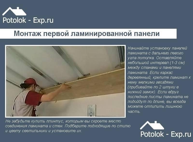 Как приклеить ламинат на потолок из гипсокартона