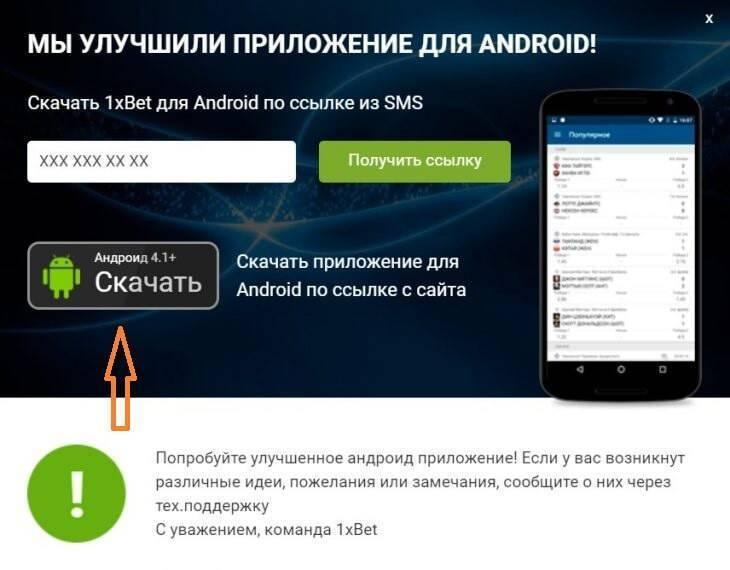 Демо-счет 1xbet: как сделать виртуальный счет в 1хбет на 10000 руб