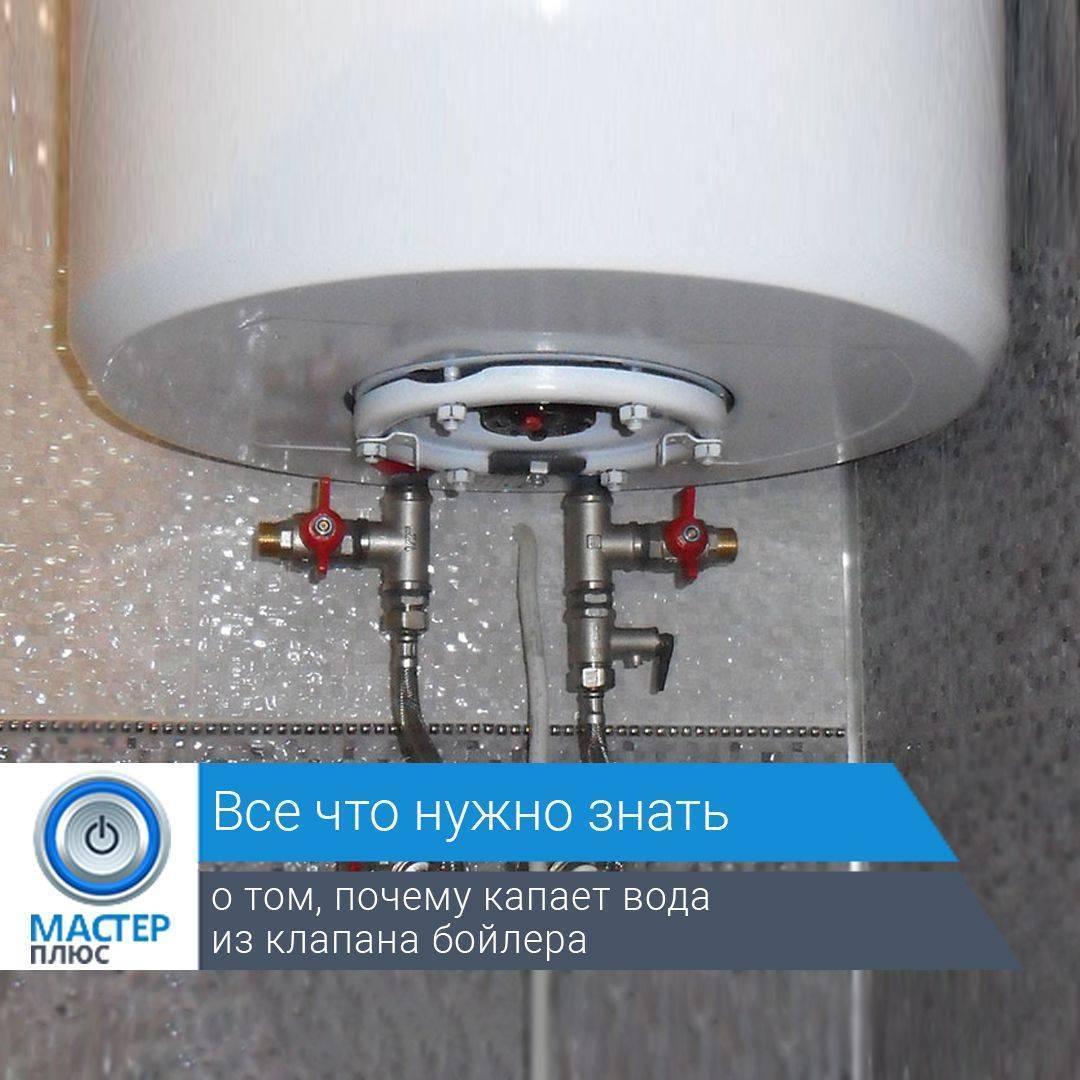 Установка предохранительного клапана для водонагревателя: какой нужен и зачем