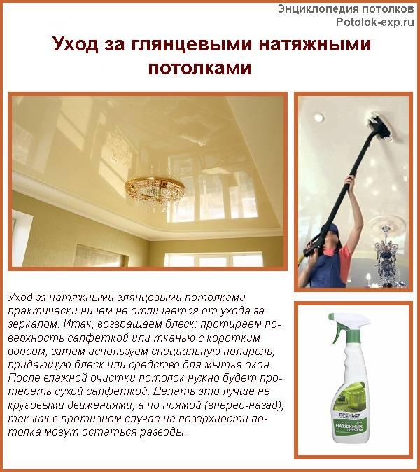 Как помыть матовый натяжной потолок без разводов: правила для домашних условий