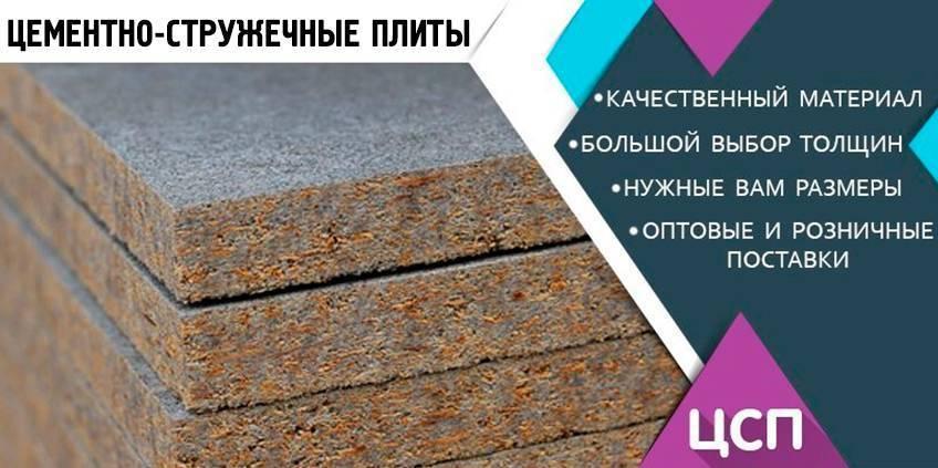 Цсп плита: размеры, цены, технические характеристики и применение в строительстве
