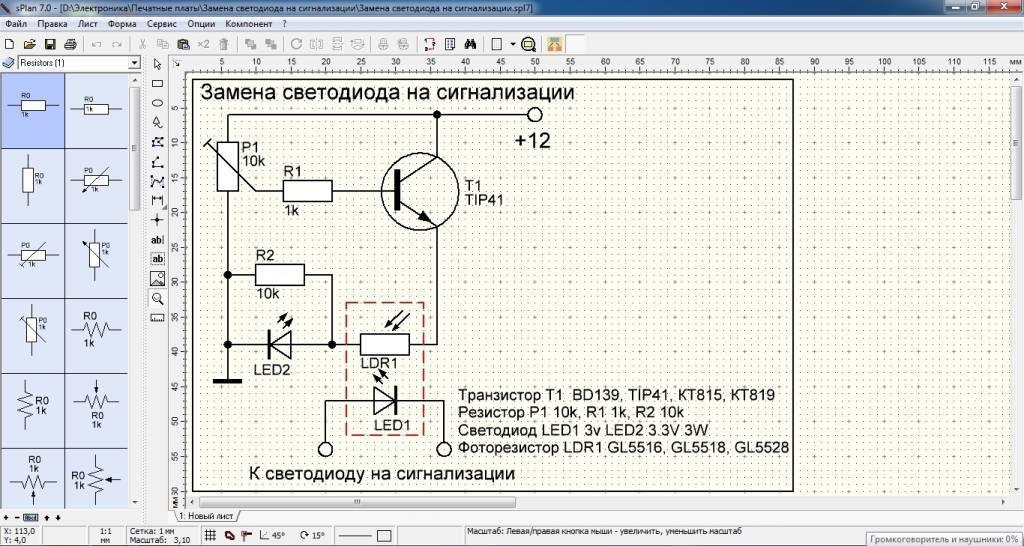 Программа для рисования и создания электрических схем электроснабжения