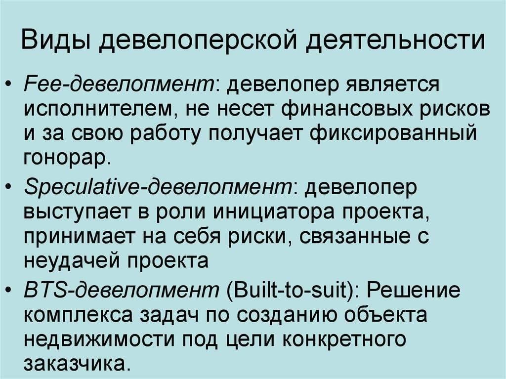 Девелопмент