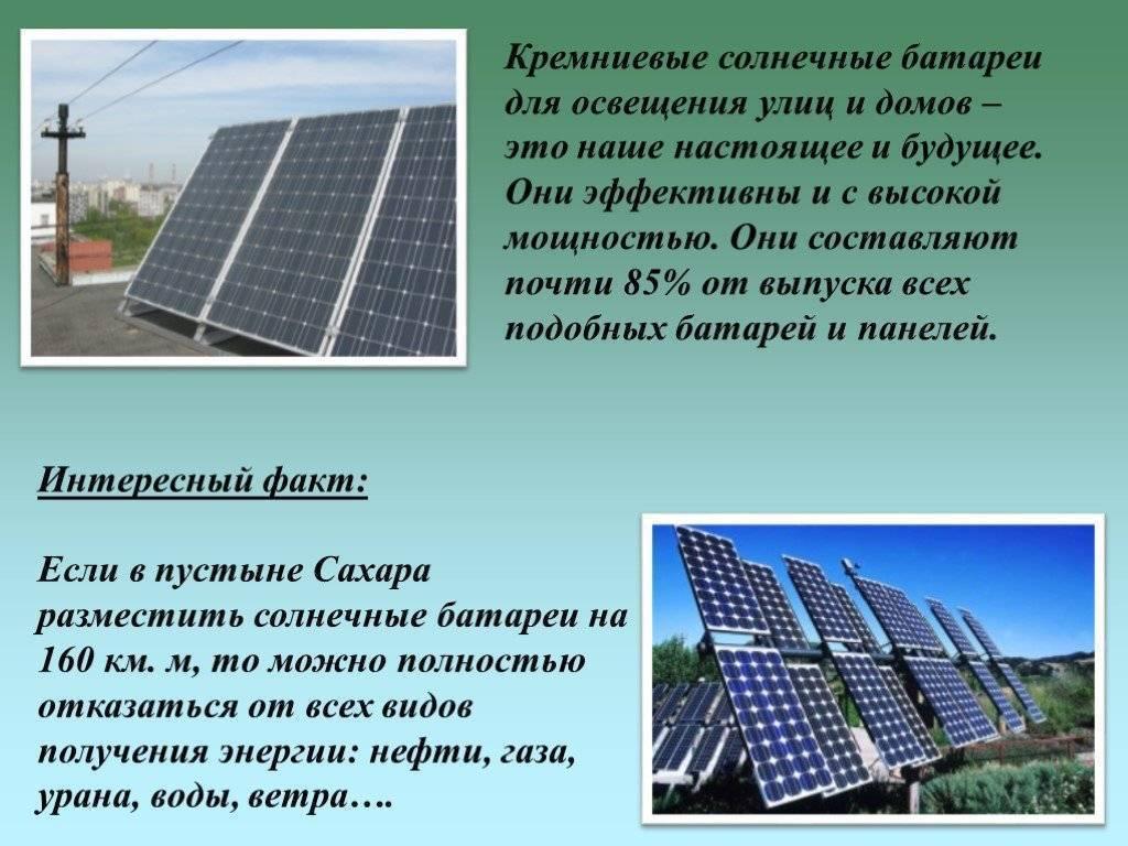 Солнечные батареи для дома и личного пользования