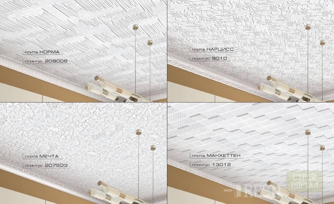 Бесшовная потолочная плитка