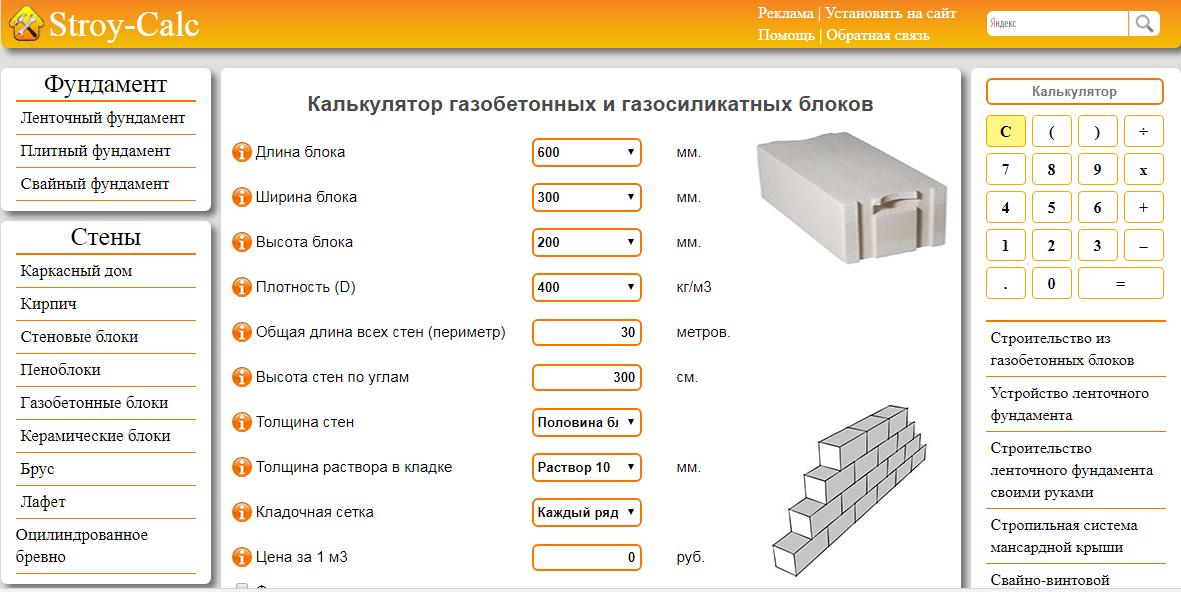 Строим дом из газобетона своими руками. расчет материала на дом