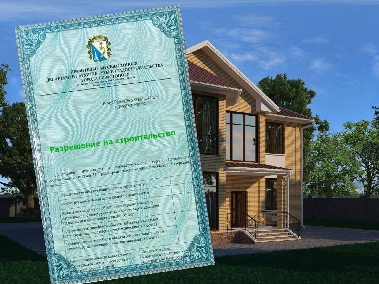 Разрешение на строительство дома на собственном участке: как получить?