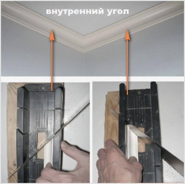 Как вырезать угол потолочного плинтуса своими руками: видео-инструкция, фото