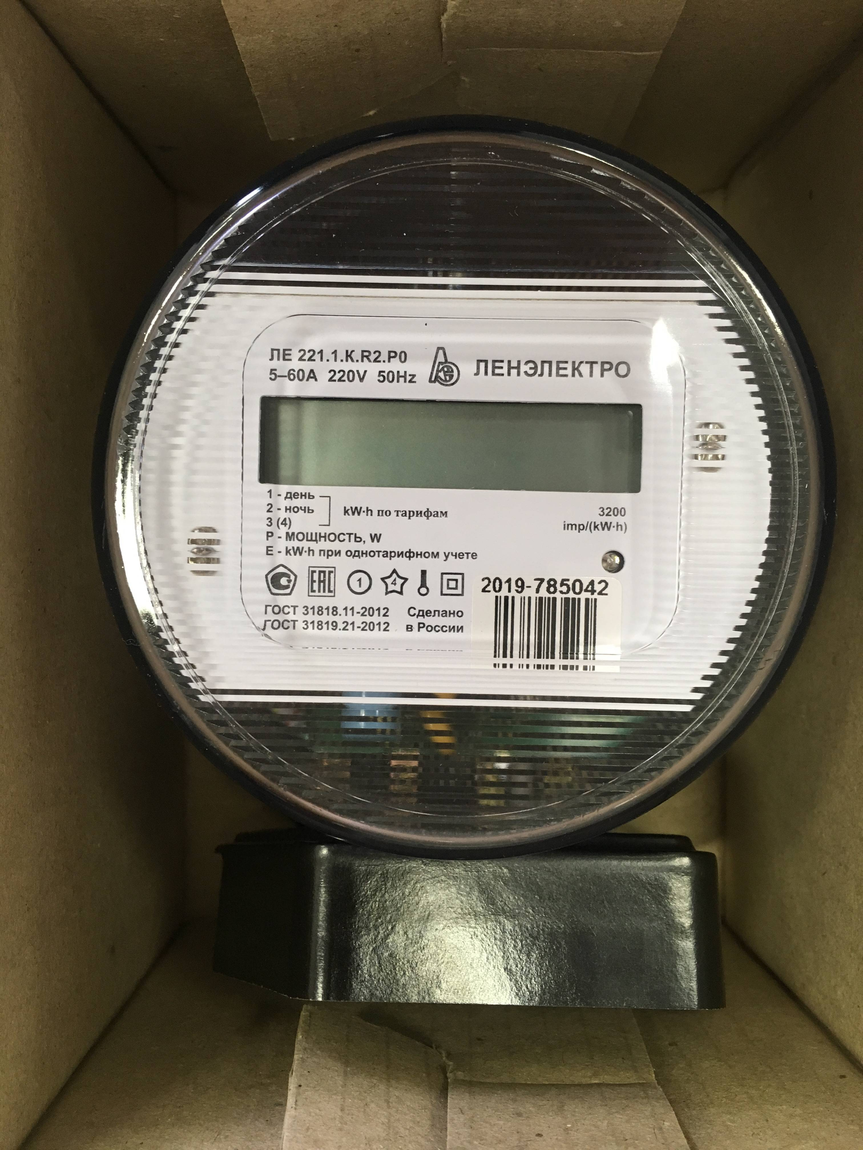 Как работает двухтарифный счетчик электроэнергии и выгодно ли это? ⋆ строю дом