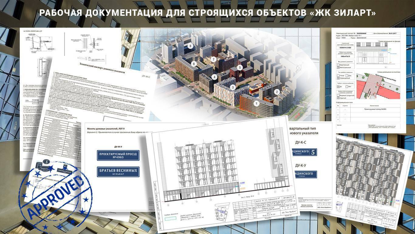 Гост р 21.1003-2009 система проектной документации для строительства (спдс). учет и хранение проектной документации