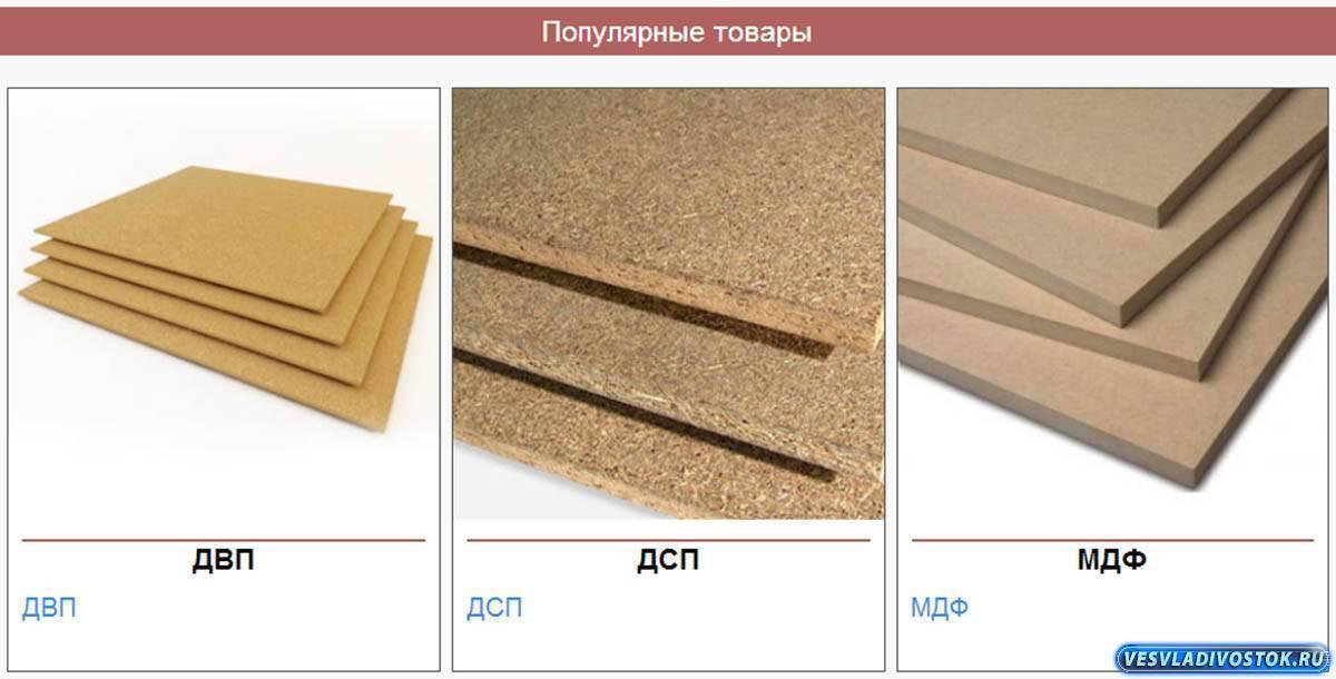 Мдф или лдсп для кухни: сравнение материалов