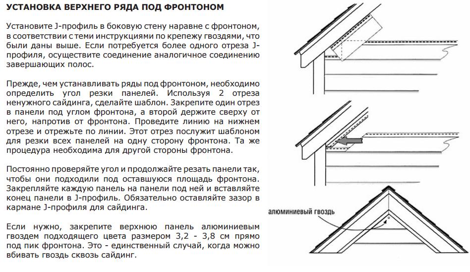 ➤ как обшить фронтон сайдингом своими руками | мы строители ✔1