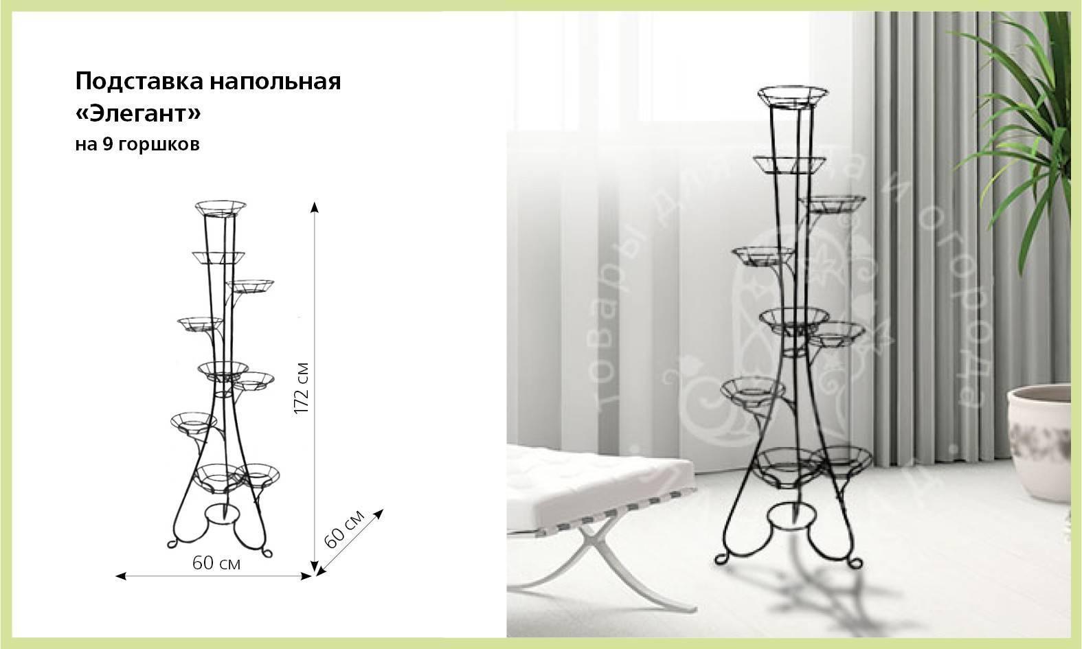 Подставка из дерева для цветов своими руками (34 фото): как сделать напольную деревянную подставку на подоконник? советы по изготовлению стойки, чертежи