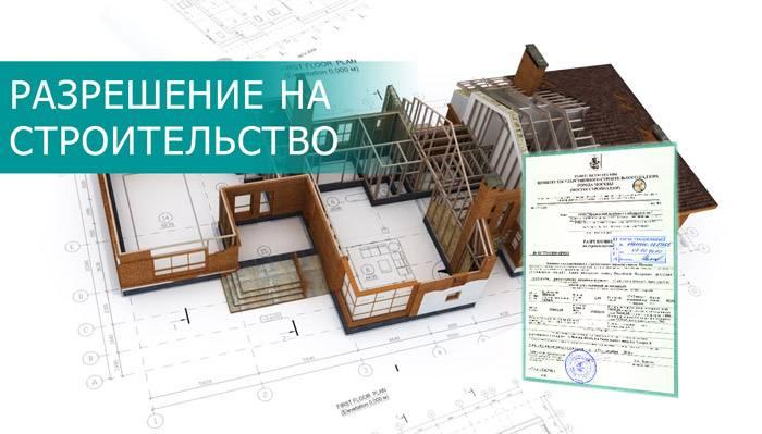 В каком случае не требуется разрешение на строительство – перечень объектов