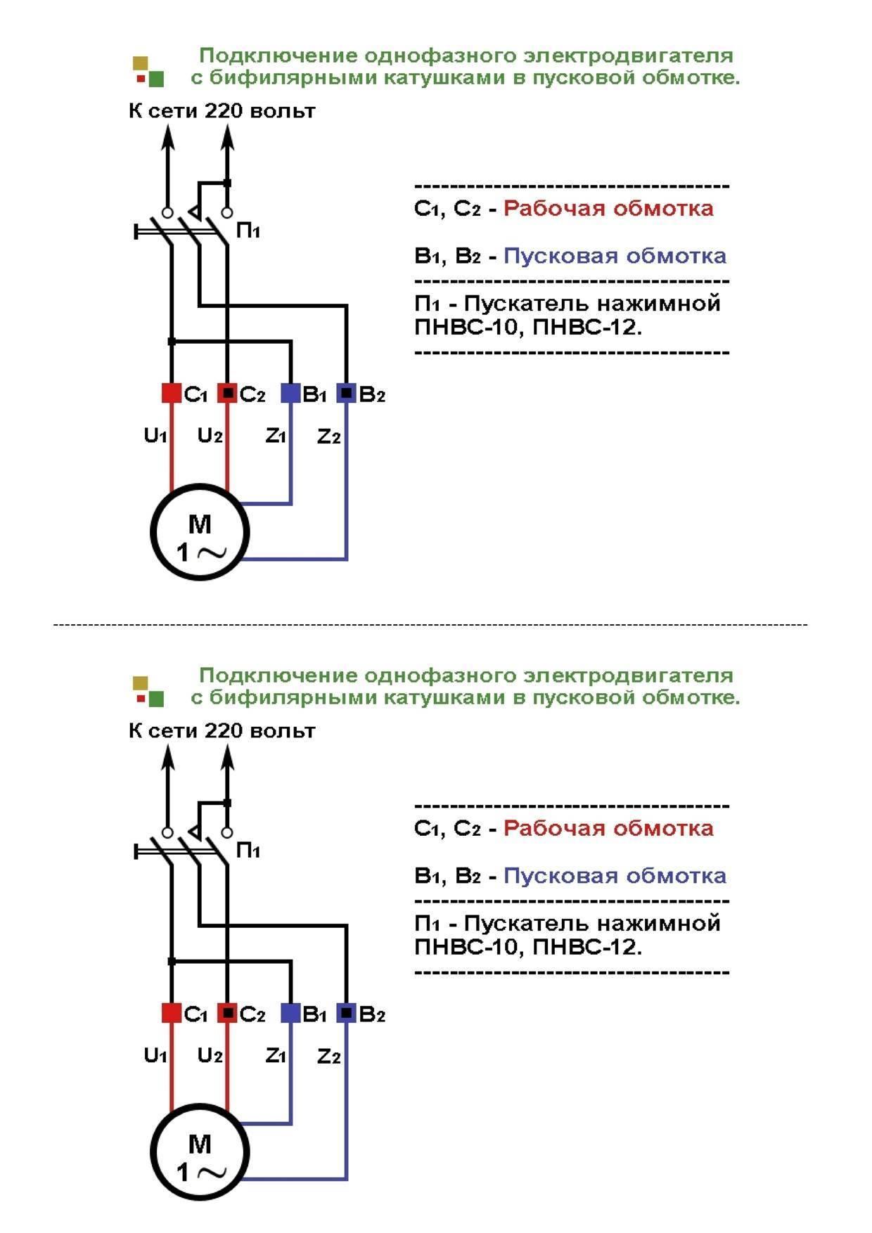 Однофазный асинхронный двигатель схема подключения