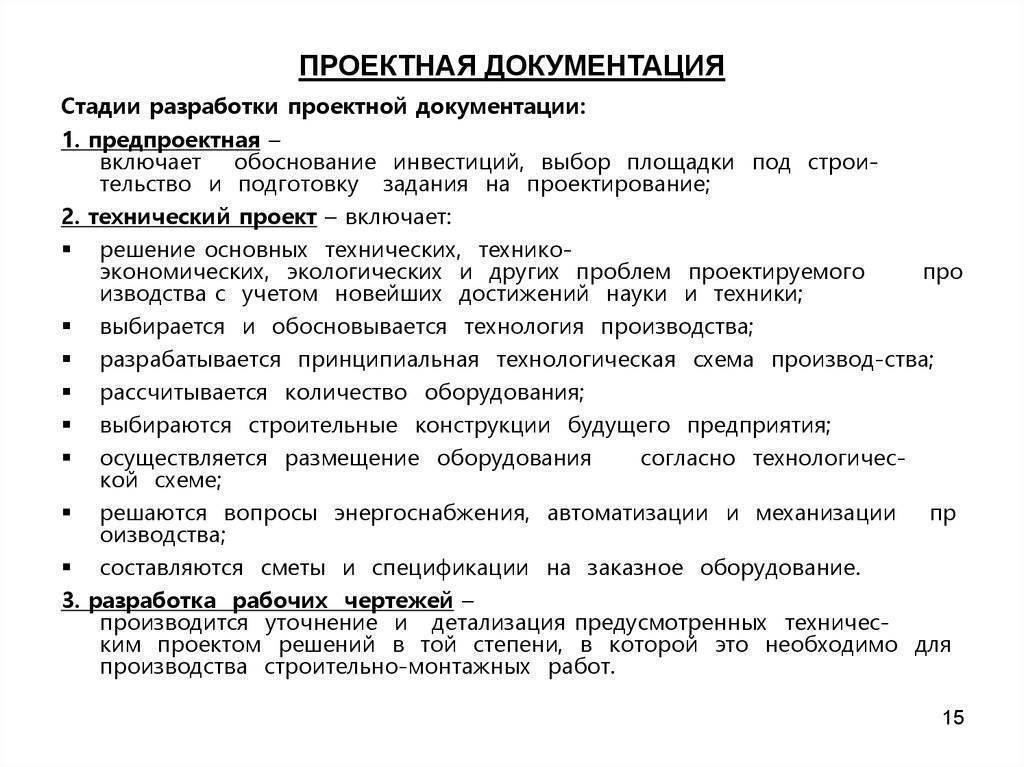 Гост 2.119-2013 единая система конструкторской документации (ескд). эскизный проект, гост от 26 ноября 2014 года №2.119-2013