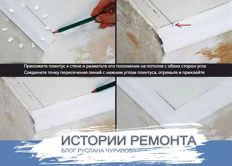 Как приклеить и как сделать угол потолочного плинтуса своими руками: фото и видео-инструкция
