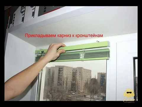 Установка жалюзи (53 фото): как правильно повесить на пластиковые окна, как крепятся к потолку, инструкция монтажа к стене