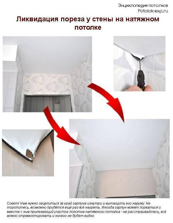 Как заделать дырку в натяжном потолке и можно ли это сделать