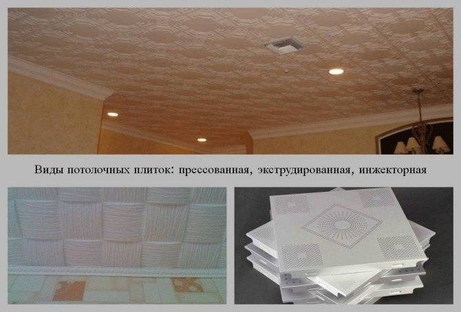 Как и чем отмыть потолочную плитку из пенопласта на кухне?