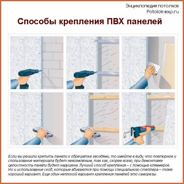 Монтаж панелей пвх на стену, на каркас, без каркаса, своими руками, обрешетка под панели, технология отделки и обшивки. – otdelkasteny.ru