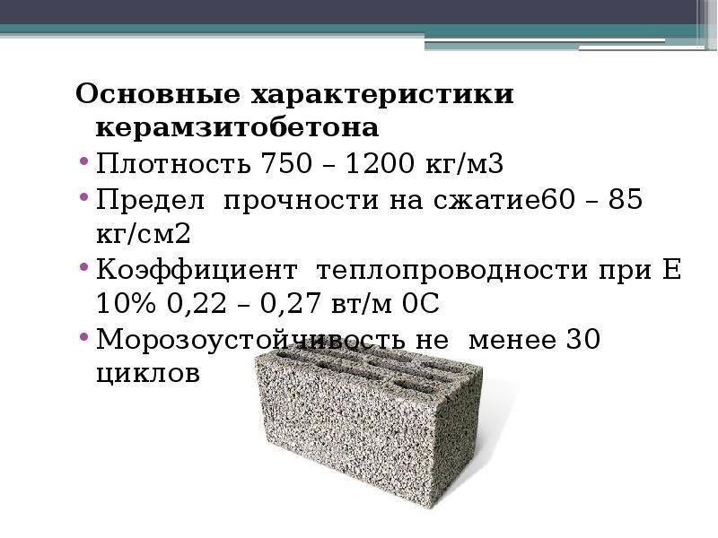 Керамзитобетонные блоки (56 фото): размеры керамзитных блоков и гост, заводы, стеновые и щелевые, характеристики, плюсы и минусы, отзывы