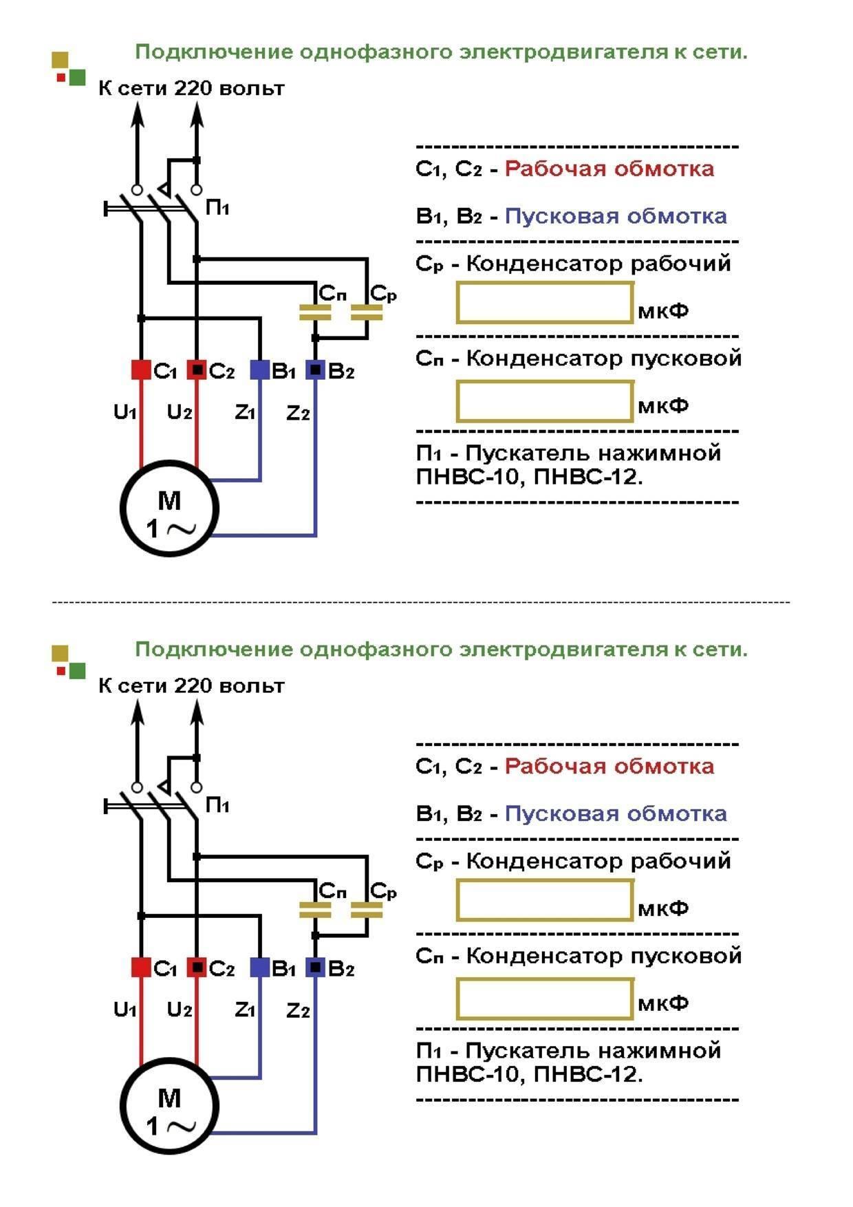 О подключении трехфазных электродвигателей в сеть 220в: схема подключения