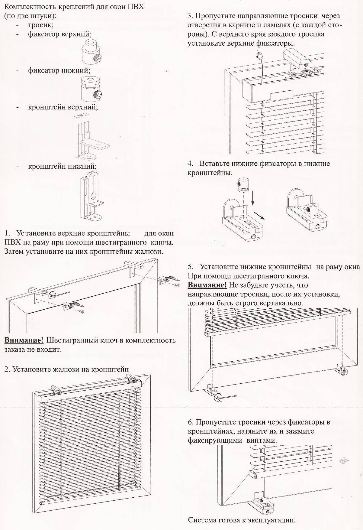 Как крепятся жалюзи на пластиковые окна инструкция
