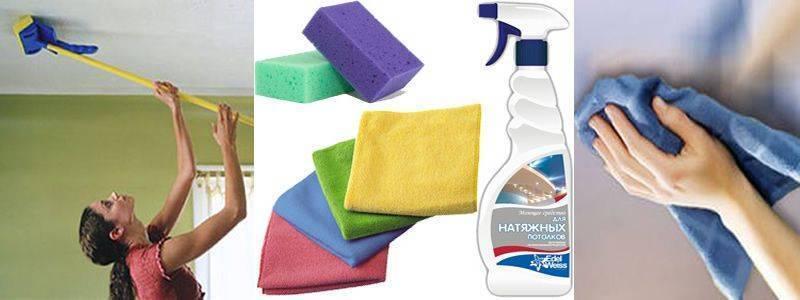 Как мыть натяжной потолок в домашних условиях: без разводов, глянцевый или матовый, лучшие способы очистки