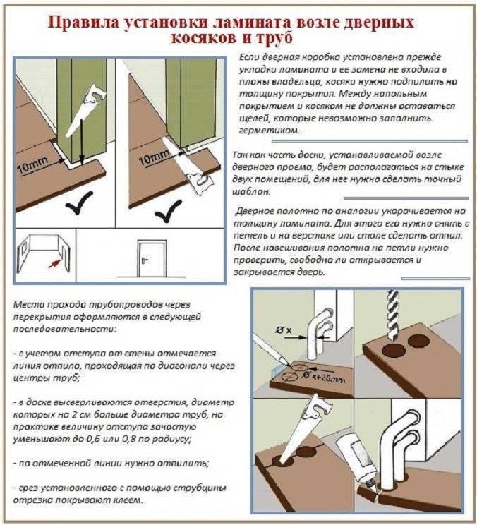 Как правильно класть (уложить) ламинат своими руками: лучшая инструкция