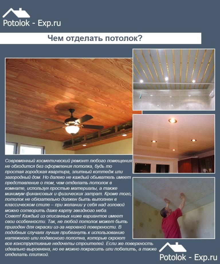 Натяжной или подвесной потолок - вопрос не праздный