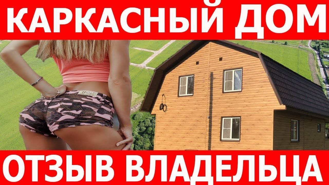 Каркасные дома - плюсы и минусы, отзывы владельцев каркасные дома – плюсы и минусы, новые отзывы владельцев — onfasad.ru
