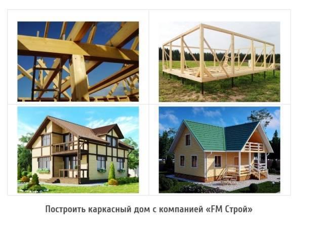 Особенности каркасных домов по отзывам владельцев