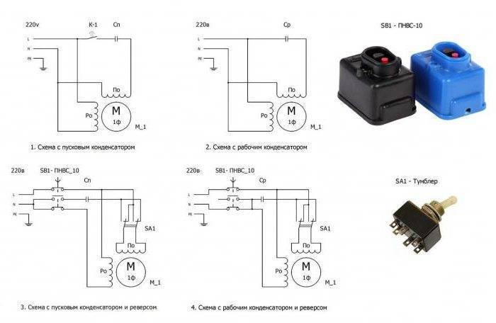 Подключение однофазного двигателя: схемы, проверка, видео