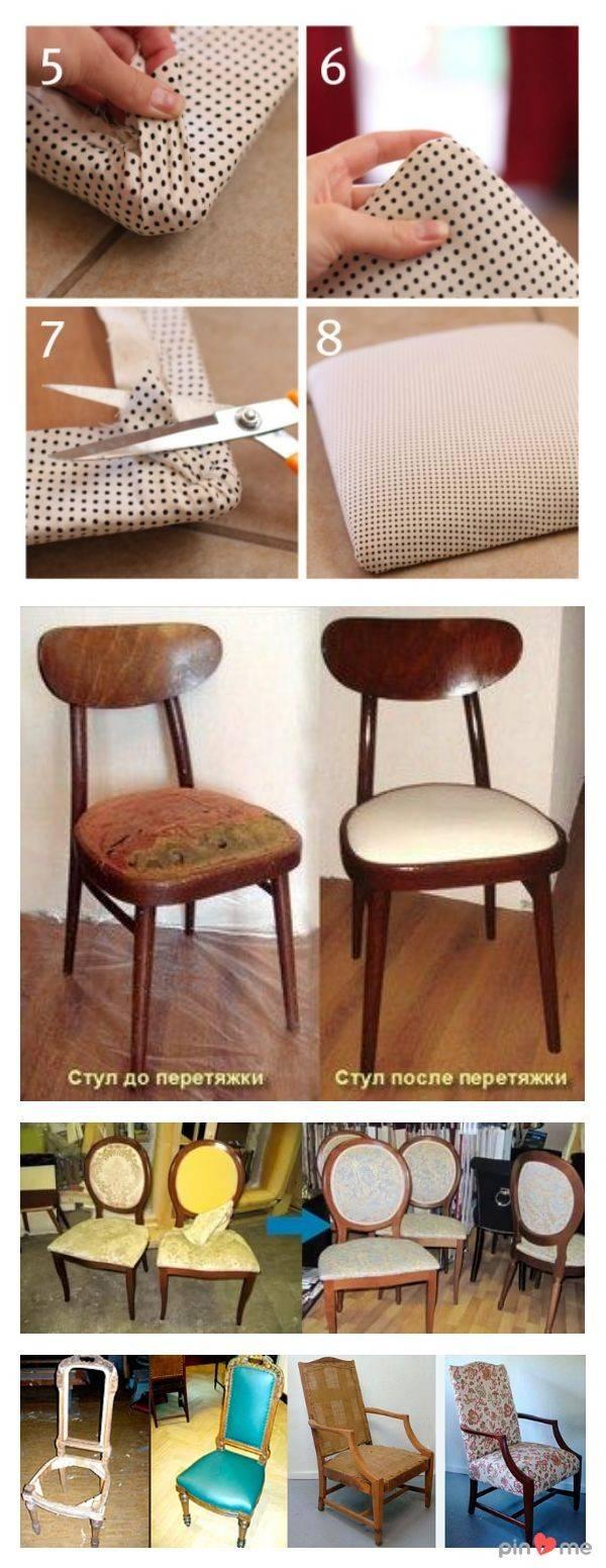 Как перетянуть стул своими руками: пошаговая инструкция, советы